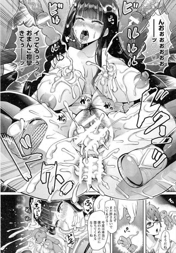 【エロ漫画】爆乳JKの千聖が幼なじみの達也に謀られてトイレで壁尻にされてしまった!【しょむ エロ同人】 (50)