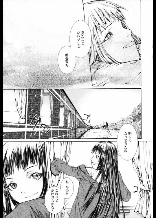 【エロ漫画】寝台列車に乗って彼女の住んでいた田舎に行く途中に中出しセックスしちゃうwww【スミヤ エロ同人】 (15)