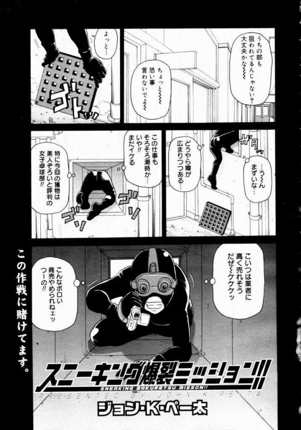 【エロ漫画】巨乳少女がJKを盗撮してたらボディビル同好会の男たちに拘束されてレイプされちゃうww【ジョン・K・ペー太 エロ同人】 (5)