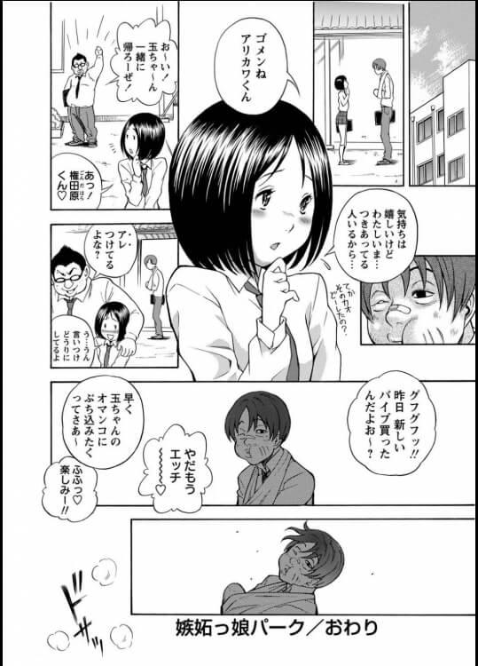 【エロ漫画】JK二人に告られたモテ男が3Pセックスでおまんこにザーメンぶちまける!!【しでん晶 エロ同人】 (20)