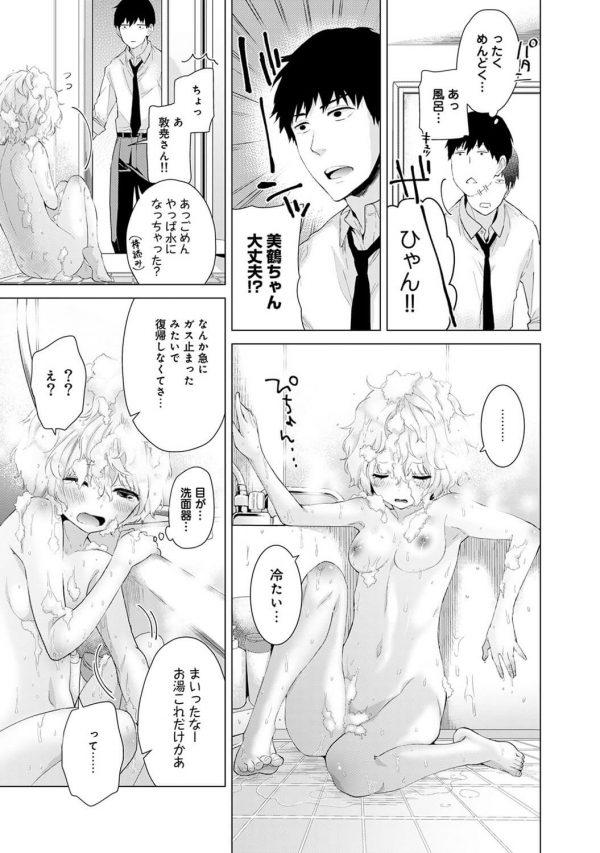 【エロ漫画】ホームレスの制服JKがおっさんに手マンされてパイパンまんこヌルヌルwww【シイナ エロ同人】 (80)