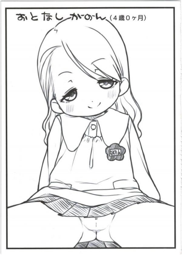 【エロ同人誌】貧乳JY幼女のまゆちゃんがロリコンおにーさん痴女って中出しセックスしちゃってるーーww【シチテンバットウ エロ漫画】 (37)