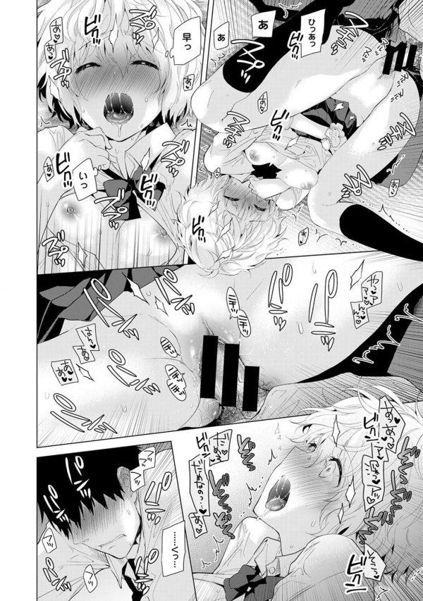 【エロ漫画】ホームレスの制服JKがおっさんに手マンされてパイパンまんこヌルヌルwww【シイナ エロ同人】 (110)