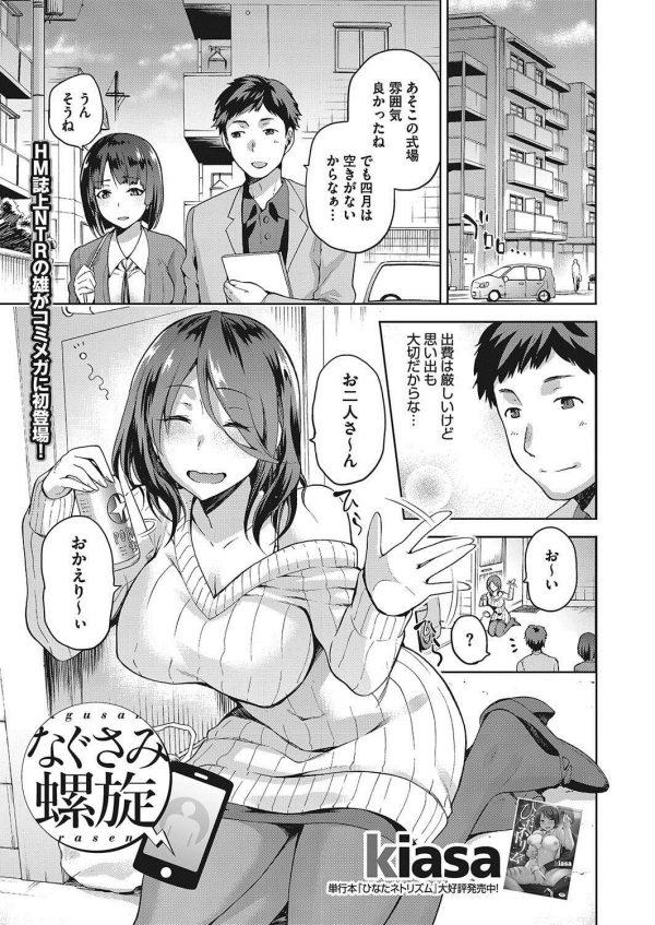【エロ漫画】妻が浮気している事を知った夫が妻の姉に誘惑されてNTRセックスしちゃうww【kiasa エロ同人】