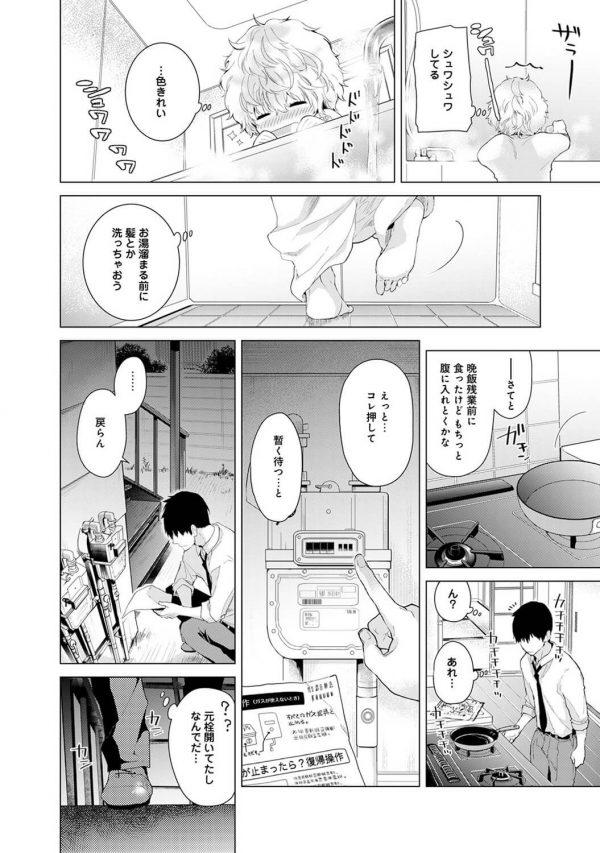 【エロ漫画】ホームレスの制服JKがおっさんに手マンされてパイパンまんこヌルヌルwww【シイナ エロ同人】 (79)