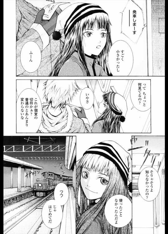 【エロ漫画】寝台列車に乗って彼女の住んでいた田舎に行く途中に中出しセックスしちゃうwww【スミヤ エロ同人】 (2)