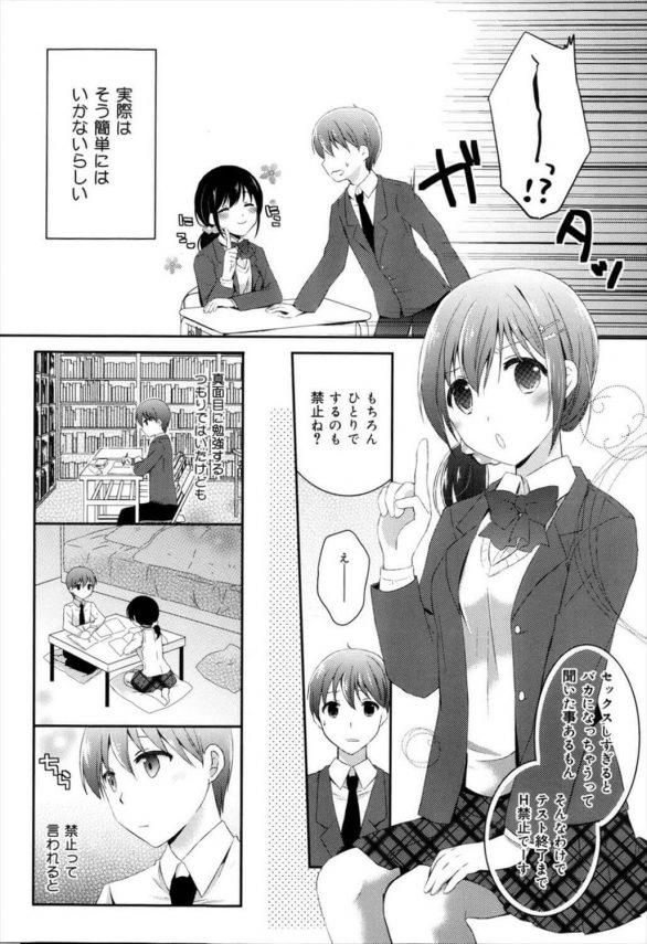 【エロ漫画】勉強に身が入らないから巨乳JKの彼女がしてきた提案は「テストが終わるまでH禁止」www【そば子 エロ同人】 (2)