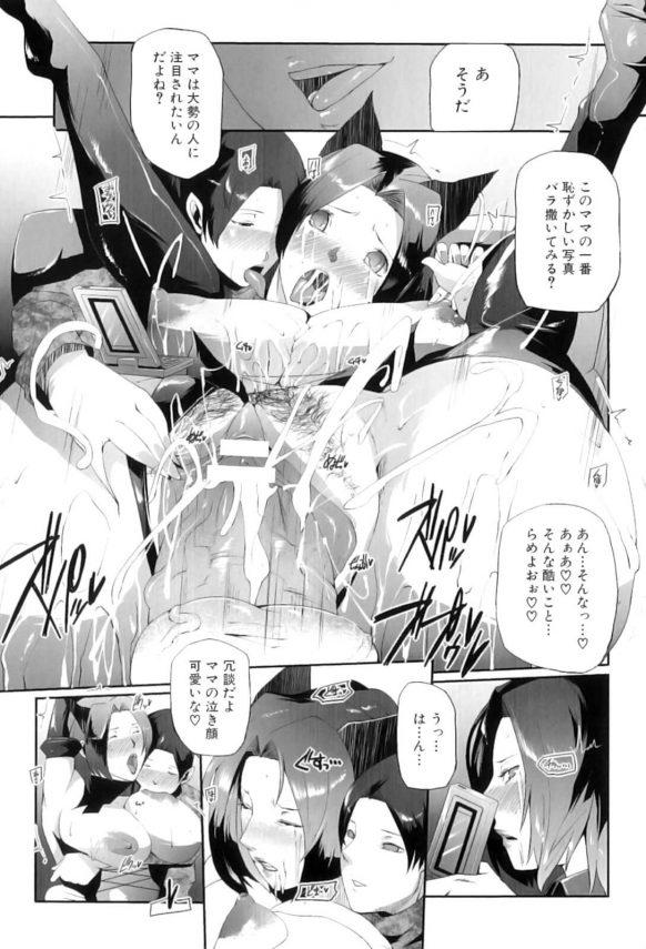 【エロ漫画】息子にコスプレイヤーだという秘密を握られてしまい、言い寄られて近親相姦セックスしちゃう爆乳主婦ww【せぼい エロ同人】 (13)