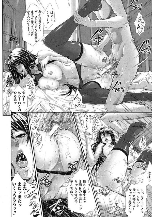 【エロ漫画】巨乳人妻が睡眠薬と媚薬を飲まされて…目を覚ましたら息子に犯されちゃってる~ww【ズッキーニ エロ同人】 (5)