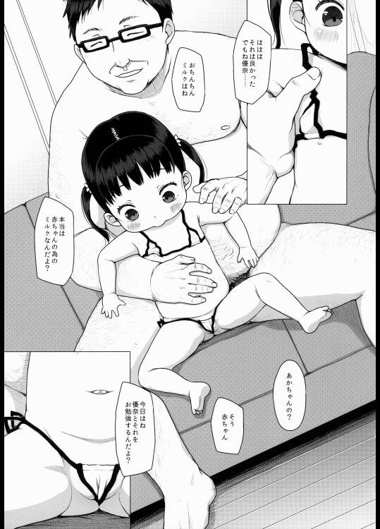 【エロ同人誌】ツルペタ貧乳幼女がパパと初めてのおちんちんトレーニング♪【シチテンバットウ エロ漫画】 (16)
