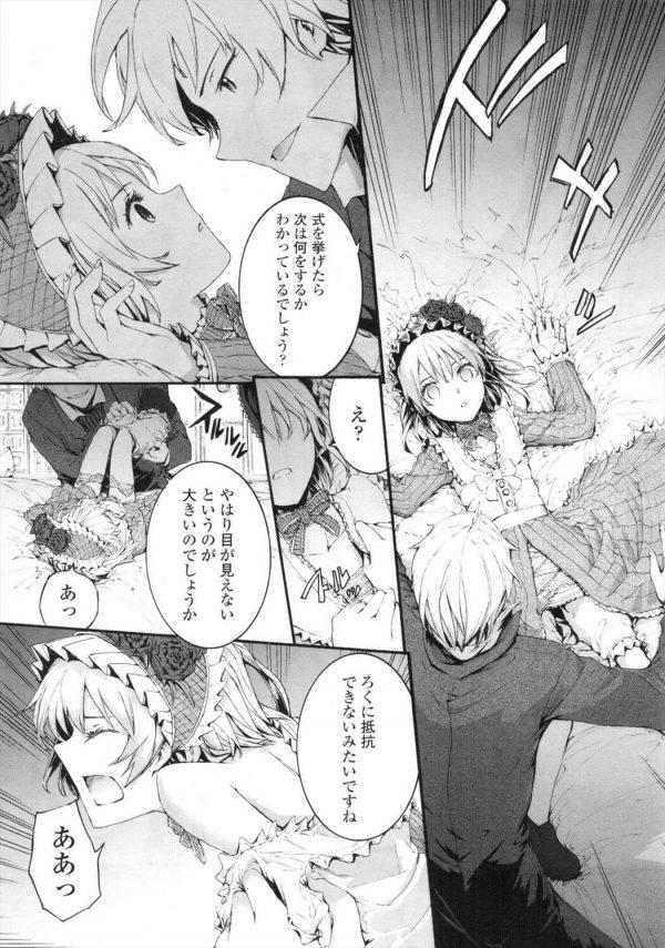 【エロ漫画】式を挙げて12歳の盲目ゴシック少女と夫婦になった男が中出しセックスする!!【スミヤ エロ同人】 (5)