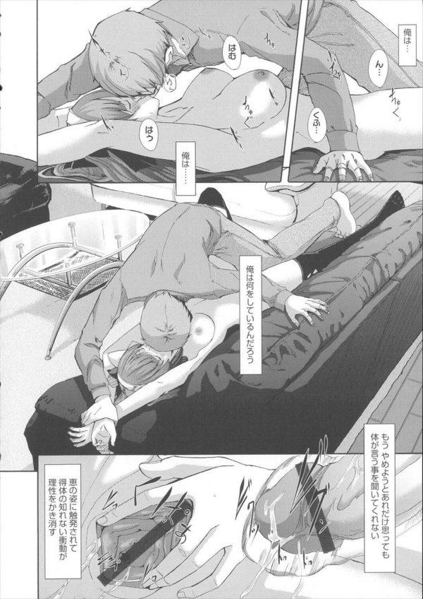【エロ漫画】兄の新婚宅に入り込むと小さなお尻を突き出して兄を誘惑して近親相姦NTRセックスする妹www【ぐすたふ エロ同人】 (37)