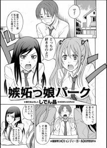 【エロ漫画】JK二人に告られたモテ男が3Pセックスでおまんこにザーメンぶちまける!!【しでん晶 エロ同人】