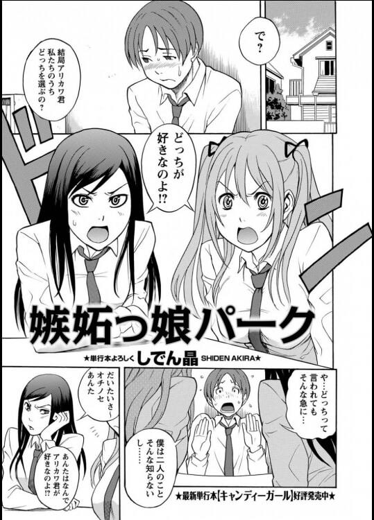 【エロ漫画】JK二人に告られたモテ男が3Pセックスでおまんこにザーメンぶちまける!!【しでん晶 エロ同人】 (1)