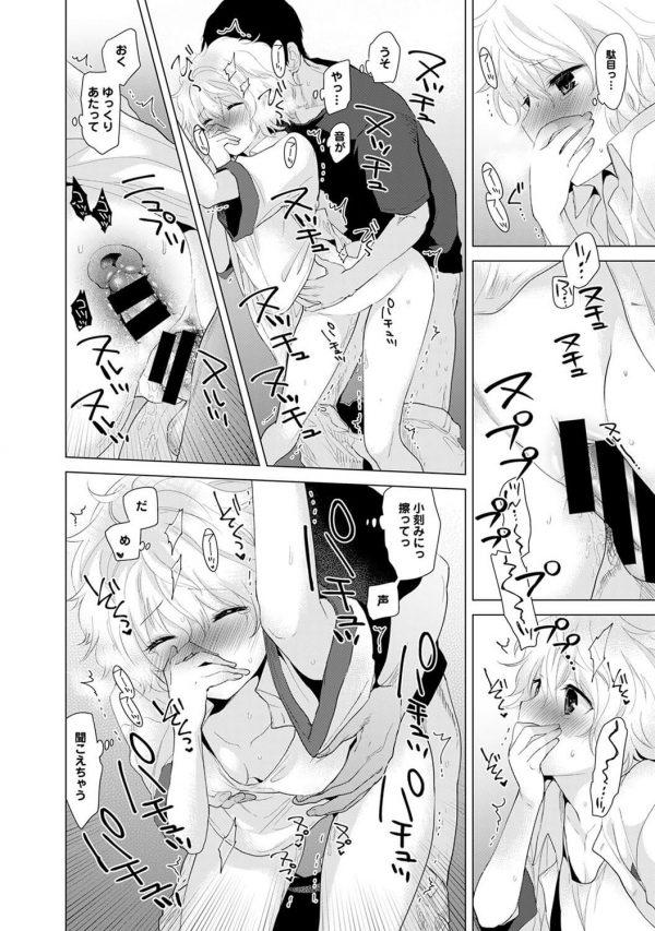【エロ漫画】ホームレスの制服JKがおっさんに手マンされてパイパンまんこヌルヌルwww【シイナ エロ同人】 (47)