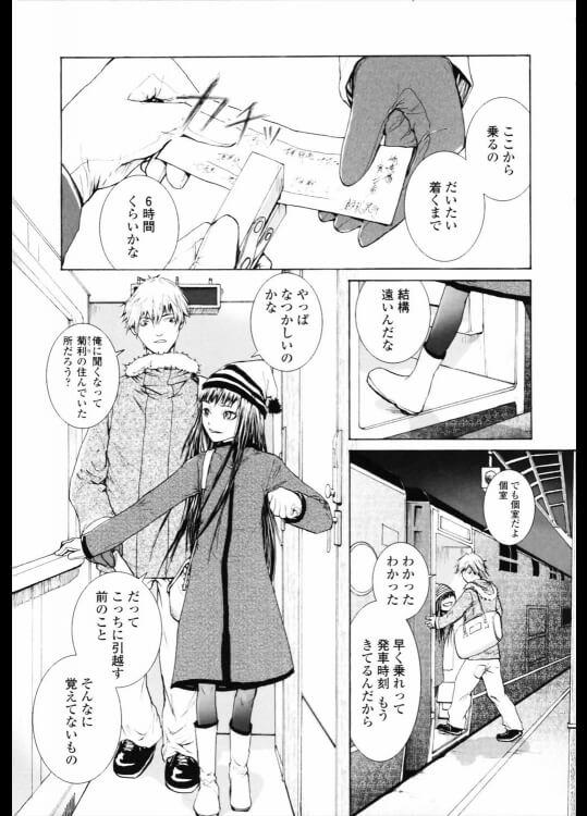 【エロ漫画】寝台列車に乗って彼女の住んでいた田舎に行く途中に中出しセックスしちゃうwww【スミヤ エロ同人】 (1)