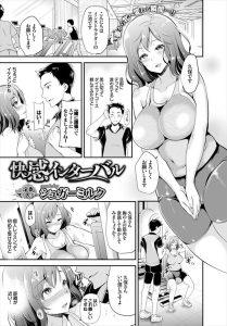 【エロ漫画】ダイエットためにエッチなレッスンを受けちゃってる巨乳人妻が4Pセックスww【シュガーミルク エロ同人】