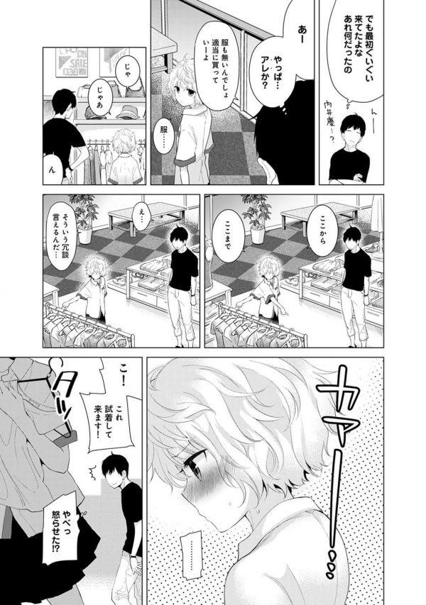 【エロ漫画】ホームレスの制服JKがおっさんに手マンされてパイパンまんこヌルヌルwww【シイナ エロ同人】 (34)