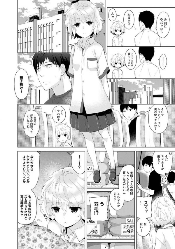 【エロ漫画】ホームレスの制服JKがおっさんに手マンされてパイパンまんこヌルヌルwww【シイナ エロ同人】 (33)