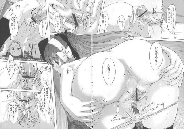 【エロ漫画】兄の新婚宅に入り込むと小さなお尻を突き出して兄を誘惑して近親相姦NTRセックスする妹www【ぐすたふ エロ同人】 (13)