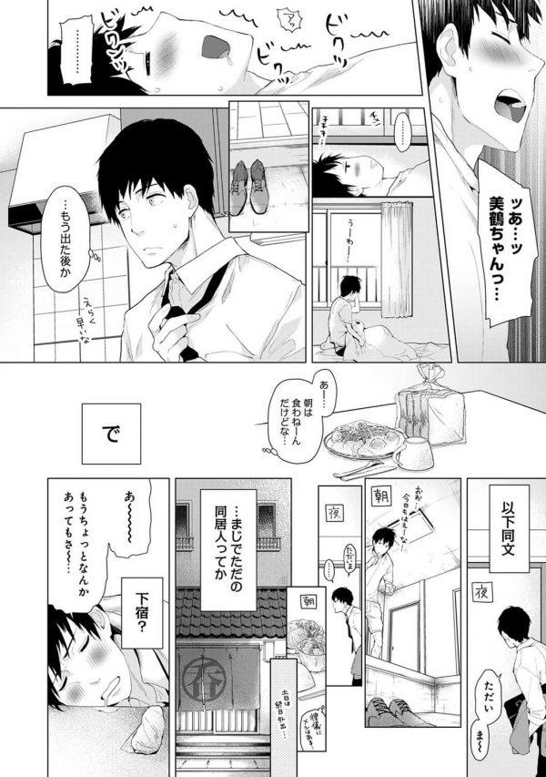 【エロ漫画】ホームレスの制服JKがおっさんに手マンされてパイパンまんこヌルヌルwww【シイナ エロ同人】 (7)