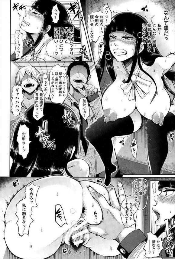 【エロ漫画】爆乳JKの千聖が幼なじみの達也に謀られてトイレで壁尻にされてしまった!【しょむ エロ同人】 (8)