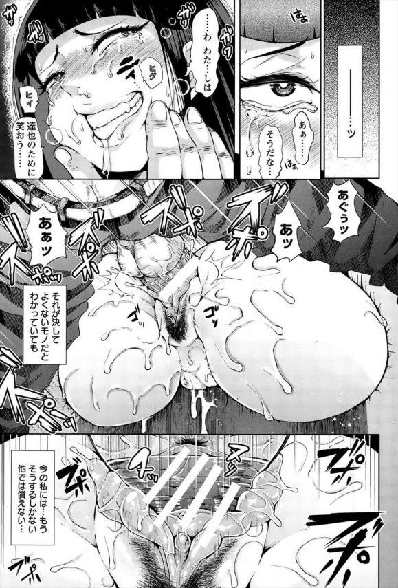 【エロ漫画】爆乳JKの千聖が幼なじみの達也に謀られてトイレで壁尻にされてしまった!【しょむ エロ同人】 (19)