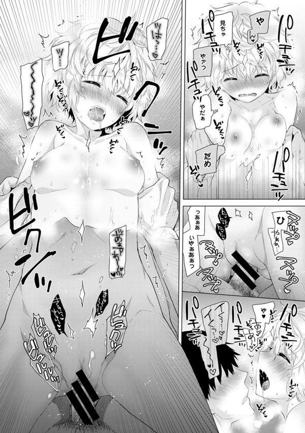 【エロ漫画】ホームレスの制服JKがおっさんに手マンされてパイパンまんこヌルヌルwww【シイナ エロ同人】 (92)
