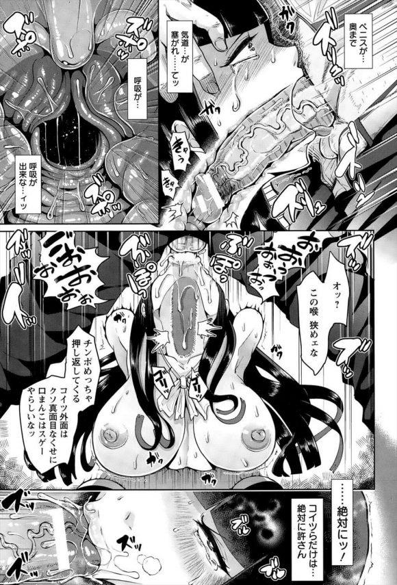 【エロ漫画】爆乳JKの千聖が幼なじみの達也に謀られてトイレで壁尻にされてしまった!【しょむ エロ同人】 (11)