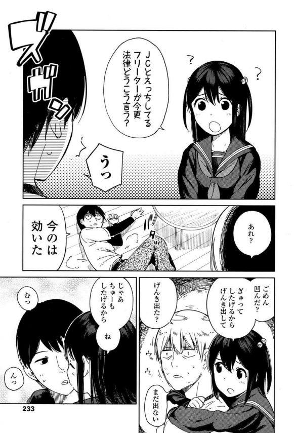 【エロ漫画】13歳でJCの彼女が「ふたりの赤ちゃんつくろーよ?」とか言ってくるんだが…w【しでん エロ同人】 (3)