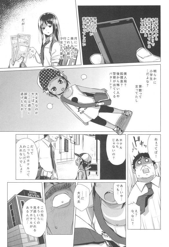 【エロ同人誌】チャットアプリで知り合った貧乳JSと援交してセックス中出し連発!!【シチテンバットウ エロ漫画】 (5)