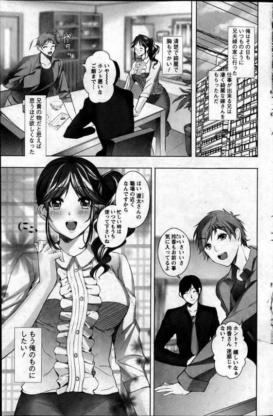 【エロ漫画】兄貴が仕事に集中している隙に兄の嫁さんとNTRセックスww【かいとうぴんく エロ同人】 (5)