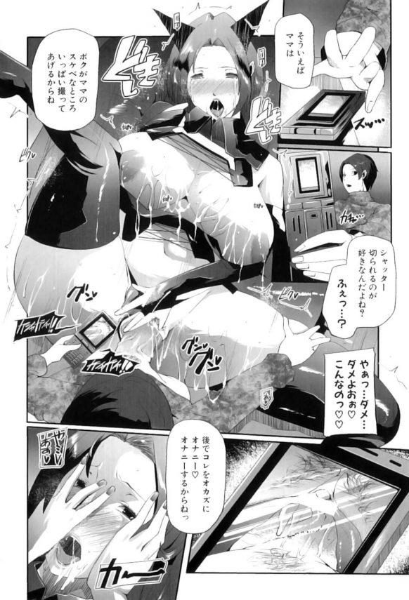 【エロ漫画】息子にコスプレイヤーだという秘密を握られてしまい、言い寄られて近親相姦セックスしちゃう爆乳主婦ww【せぼい エロ同人】 (12)