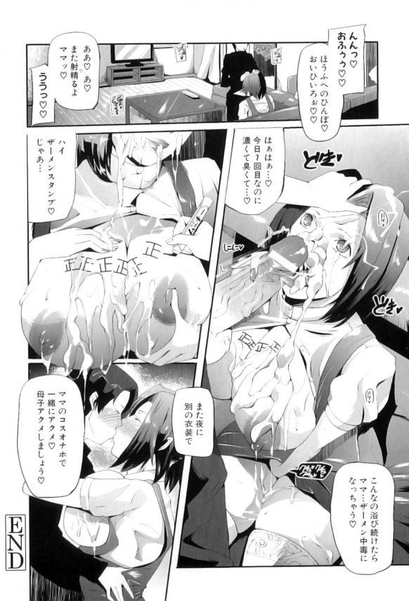 【エロ漫画】息子にコスプレイヤーだという秘密を握られてしまい、言い寄られて近親相姦セックスしちゃう爆乳主婦ww【せぼい エロ同人】 (16)