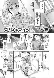 【エロ漫画】男だと思ってた友達とイチャラブセックスしちゃいました~wwww【シロタクロタ エロ同人】