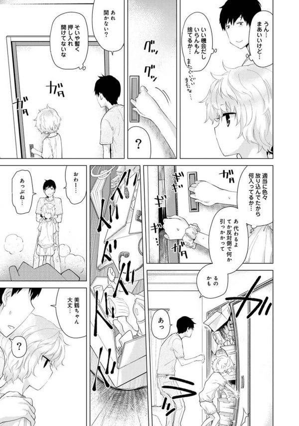 【エロ漫画】ホームレスの制服JKがおっさんに手マンされてパイパンまんこヌルヌルwww【シイナ エロ同人】 (61)