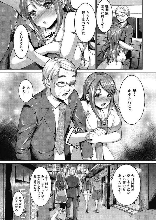 【エロ漫画】巨乳JKが援交相手のおじさんとホテル行って親娘プレイ♪【しょうさん坊主 エロ同人】 (3)