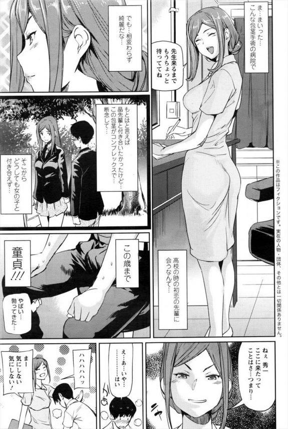 【エロ漫画】包茎手術に来た童貞男子が初恋の巨乳看護師に口でおちんぽの皮剥かれちゃうwww【シオマネキ エロ同人】 (3)