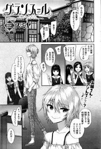 【エロ漫画】今日もバスケ部OGの巨乳な柚子が学校に来て小林先生に手マンされてバックで中出しセックスをする。【スミヤ エロ同人】