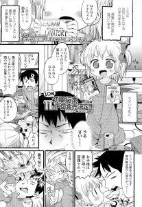 【エロ漫画】貧乳JSのユミと体が入れ替わった男がユミのパイパン幼女マンコに色々なものを入れてオナニーするw【ガビョ布 エロ同人】