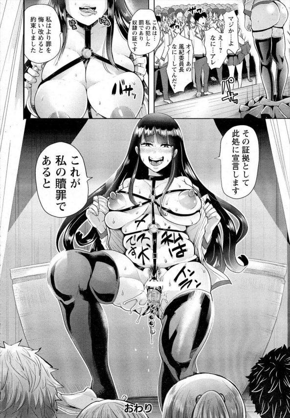 【エロ漫画】爆乳JKの千聖が幼なじみの達也に謀られてトイレで壁尻にされてしまった!【しょむ エロ同人】 (52)