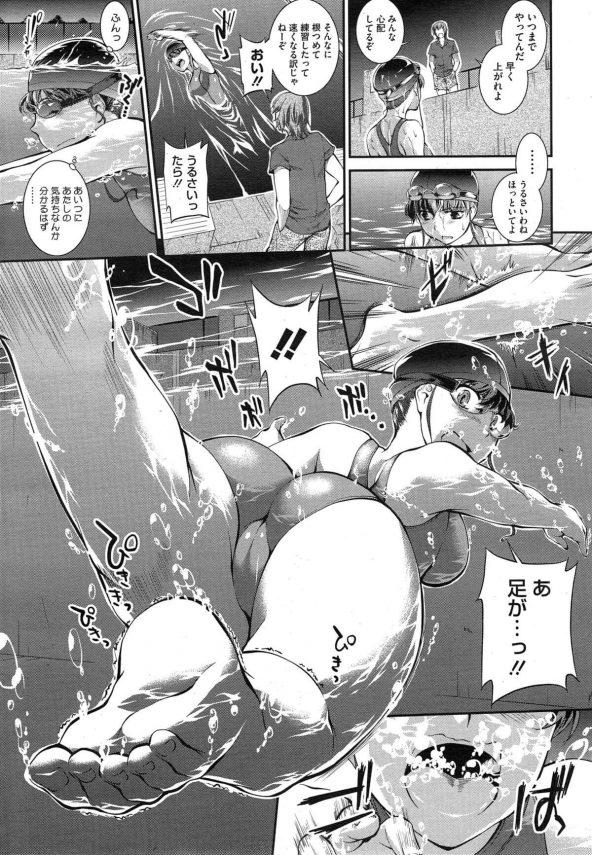 【エロ漫画】JK三人の水泳部に入部した高柳が合宿でちっぱいな後輩とセックスしちゃうwww【ジョン湿地王 エロ同人】 (28)