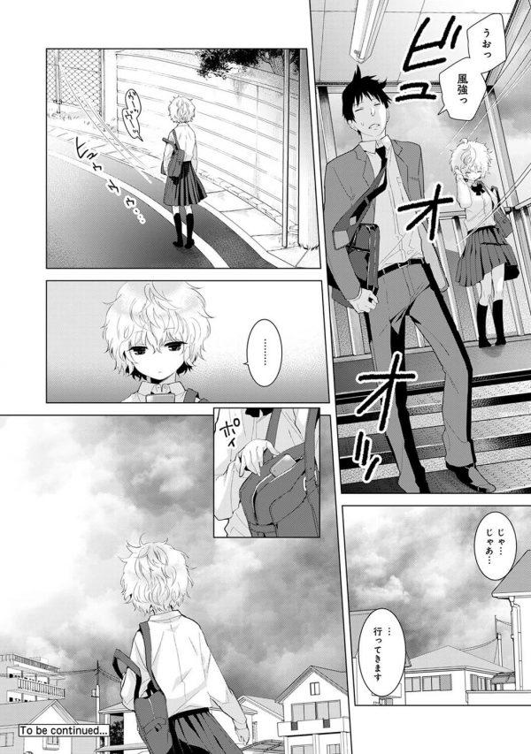 【エロ漫画】ホームレスの制服JKがおっさんに手マンされてパイパンまんこヌルヌルwww【シイナ エロ同人】 (118)