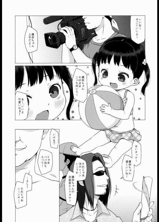 【エロ同人誌】ツルペタ貧乳幼女がパパと初めてのおちんちんトレーニング♪【シチテンバットウ エロ漫画】 (2)