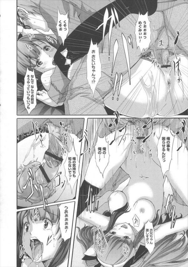 【エロ漫画】兄の新婚宅に入り込むと小さなお尻を突き出して兄を誘惑して近親相姦NTRセックスする妹www【ぐすたふ エロ同人】 (39)