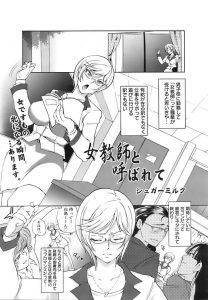 【エロ漫画】男子生徒達に手マンされながら顔射されてしまった30歳処女の巨乳眼鏡っ子先生w【シュガーミルク エロ同人】