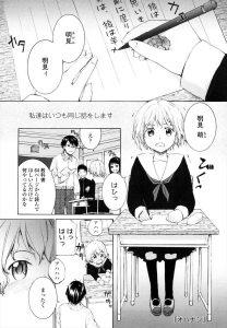 【エロ漫画】先生の部屋に行っていつものようにセーラー服を脱がされイチャラブセックスする貧乳少女w【スミヤ エロ同人】
