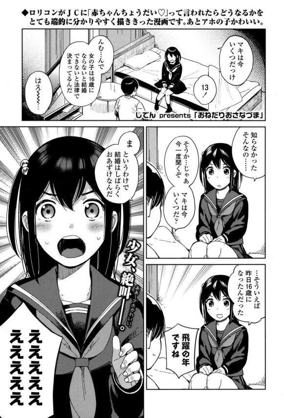 【エロ漫画】13歳でJCの彼女が「ふたりの赤ちゃんつくろーよ?」とか言ってくるんだが…w【しでん エロ同人】 (1)