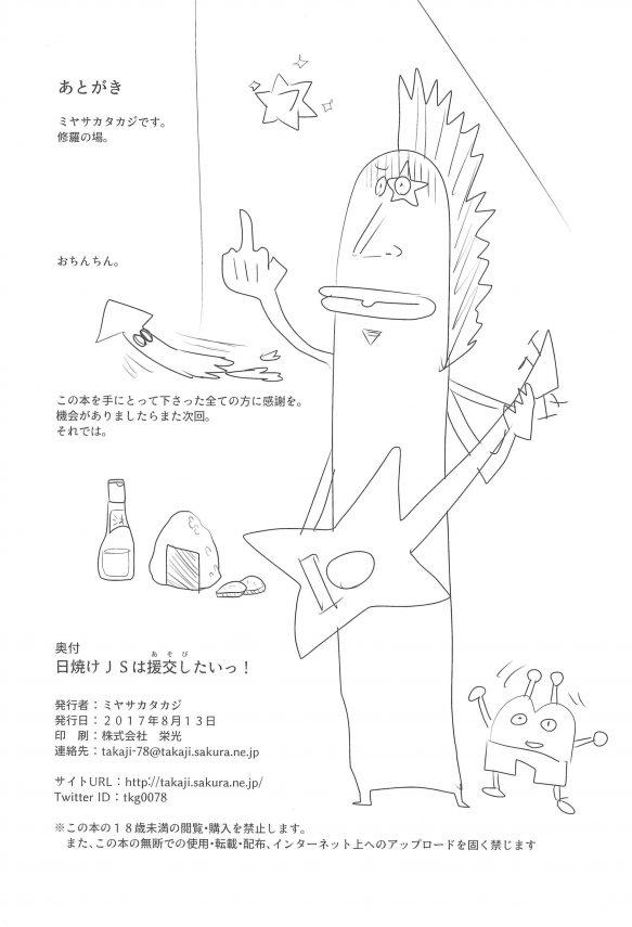 【エロ同人誌】チャットアプリで知り合った貧乳JSと援交してセックス中出し連発!!【シチテンバットウ エロ漫画】 (22)