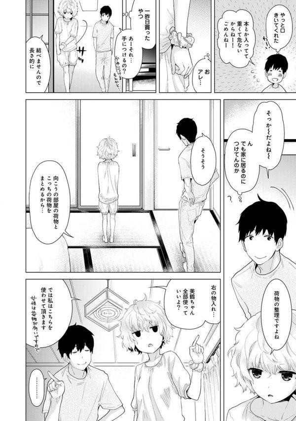 【エロ漫画】ホームレスの制服JKがおっさんに手マンされてパイパンまんこヌルヌルwww【シイナ エロ同人】 (60)